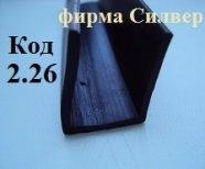 П образный профиль резиновый 15 мм, профиль, уплотнитель
