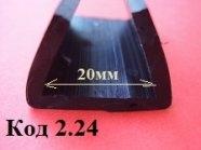 П образный уплотнитель резиновый для металла 29х22х20мм