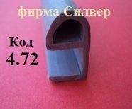 Код.4.72. Профиль силиконовый Б-образный 11Х21 мм