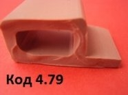 Код.4.79. Профиль силиконовый Р образный 29х13 мм