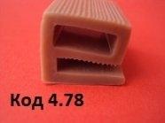 Код.4.78. Уплотнитель силиконовый е-образный 17х15